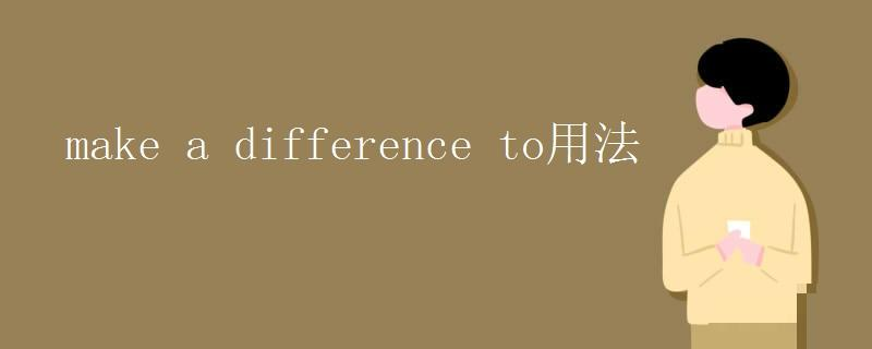make a difference to用法